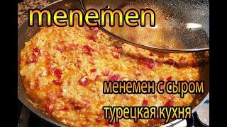 Менемен.Турецкий завтрак. Омлет с овощами и сыром. Menemen.
