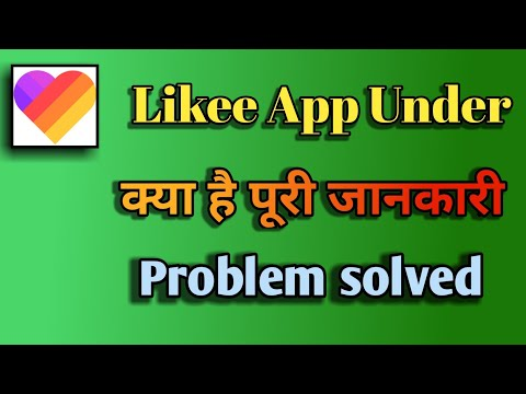 Under Review | Review Likee App | Under Review Kya Hota Hai