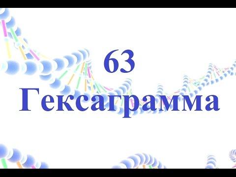 63 Гексаграмма.