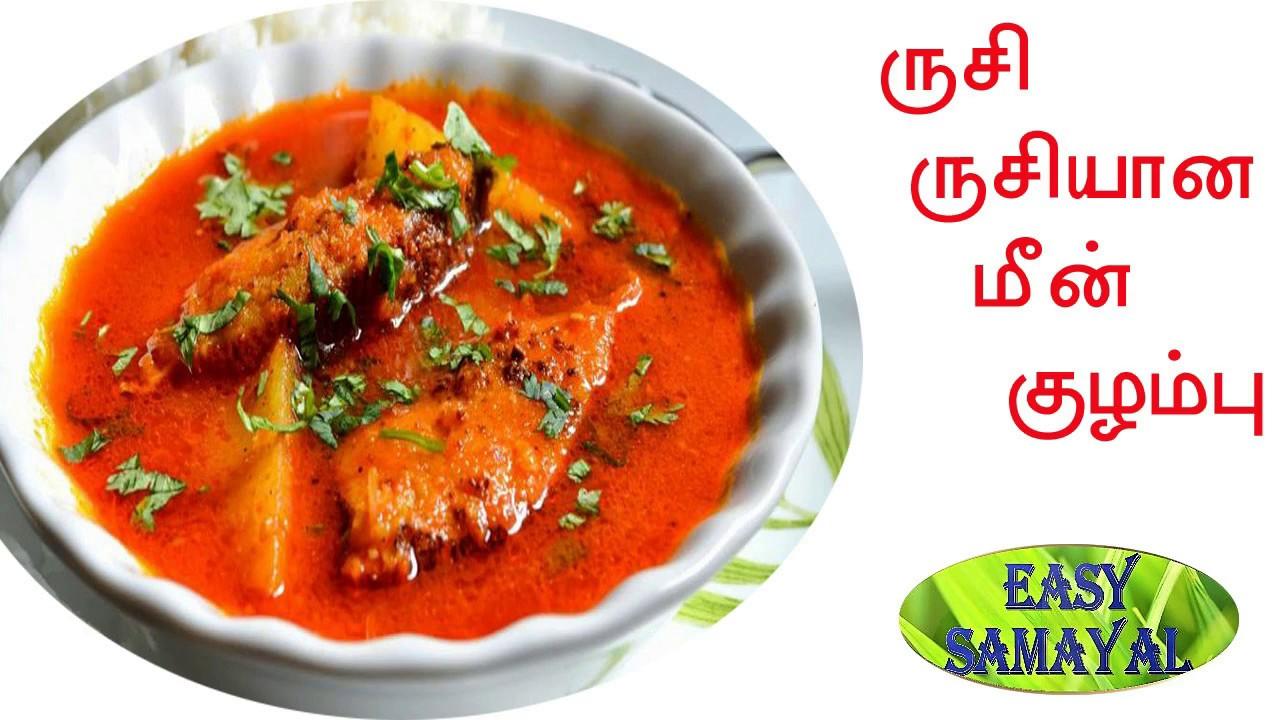 In samayal pdf non veg kurippu tamil
