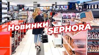 Новинки и покупки из Sephora Бьюти шоппинг влог со мной