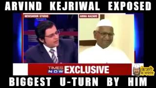 Biggest U-Turn by Kejriwal - EXPOSED