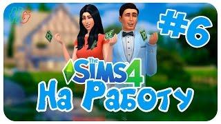 The Sims 4 На Работу : Нас Избила бешенная женщина!!!!