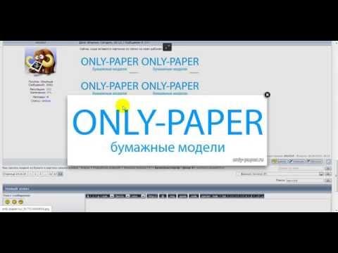 Видеоинструкция по вставке картинок в сообщение на Only-paper.ru