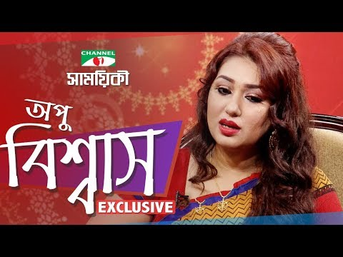 Shamoyeki | Apu Biswas Exclusive Interview | Celebrity Show | Channel i TV