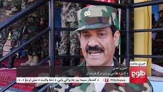 LEMAR NEWS 07 October 2018 /۱۳۹۷ د لمر خبرونه د تلې ۱۵ نیته