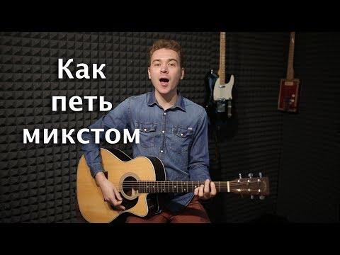 Вопрос: Как петь выше?