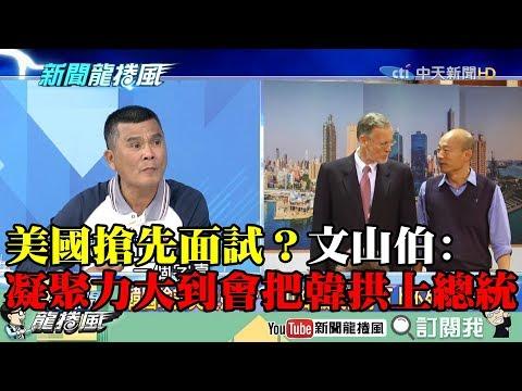 【精彩】美國搶先面試? 文山伯:外圍凝聚力大到會把韓拱上總統!