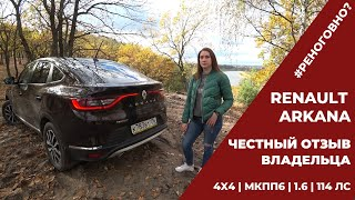 Renault ARKANA. Честный отзыв девушки-владельца! Проблемы с дилером!#реноговно?