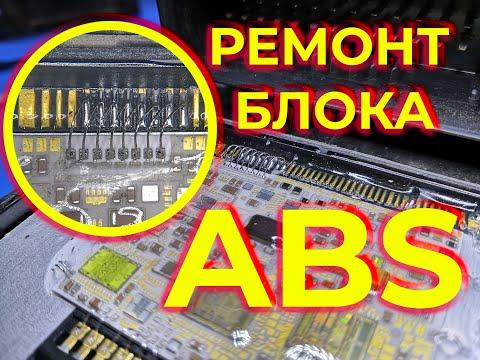 Ремонт блоков ABS BOSCH