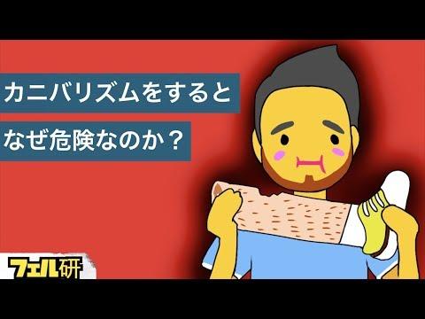 【衝撃】人肉を食べるとどうなるのか?