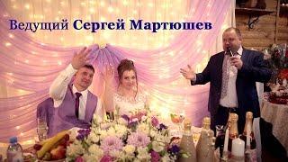 Воскресенск, ведущий на свадьбу, тамада на юбилей, корпоратив в Воскресенске, Сергей Мартюшев