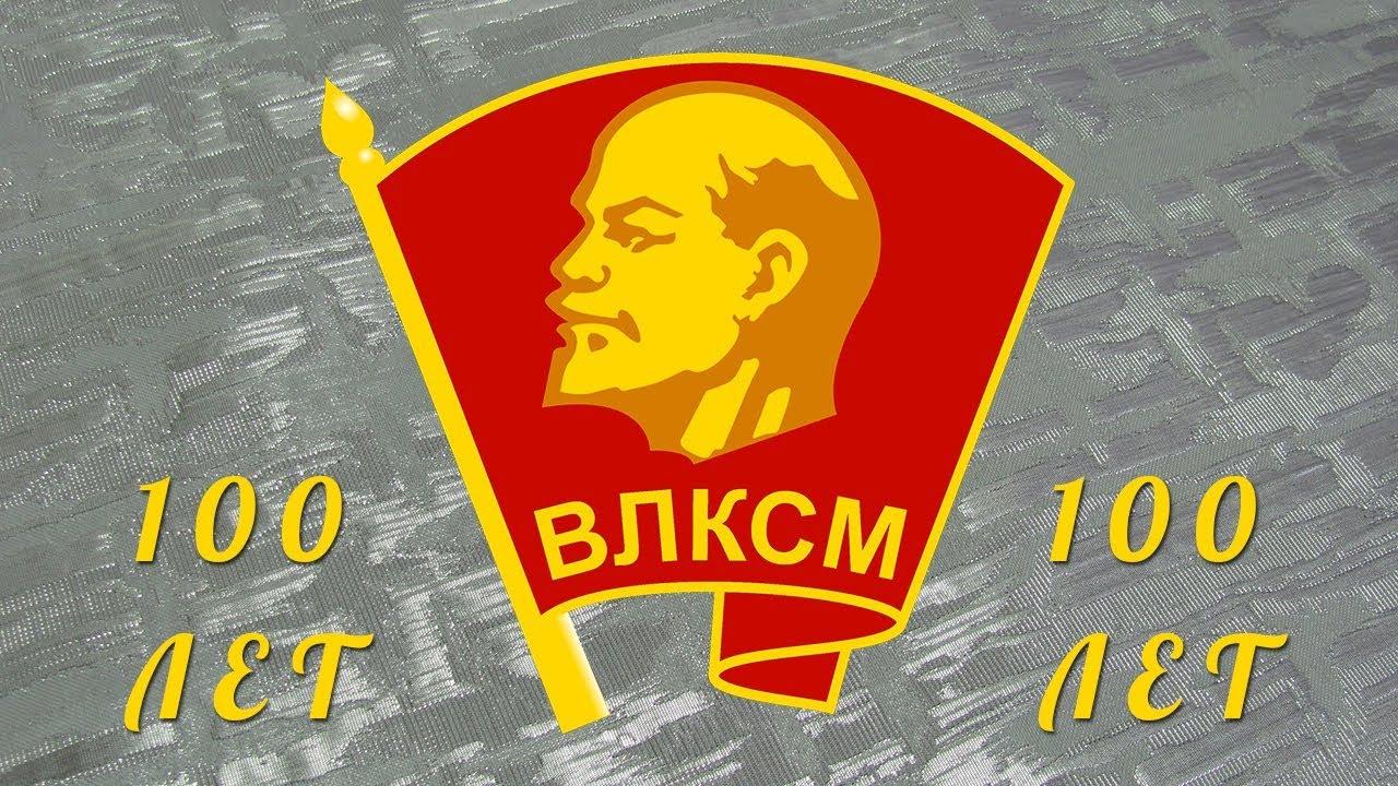 Картинки поздравления 100 лет влксм, открытки конверта