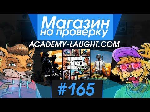 #165 Магазин на проверку - academy-laught (АКАДЕМИЯ СМЕХА ОТКРЫЛА СВОЙ МАГАЗИН ИГР!) 8 МИНУТ СМЕХА!