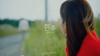 [Preview] 헤이즈(Heize) - 2. 만추 (Feat. Crush) (Title)