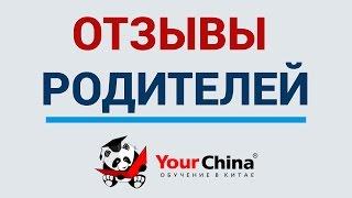 Обучение в Китае - Отец студента  yourchina.kz