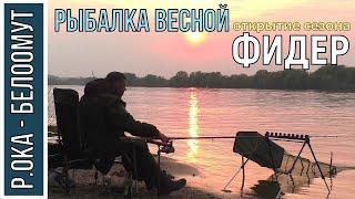 Рыбалка на Оке, в р-не Белоомута - фидер, май 2019г.