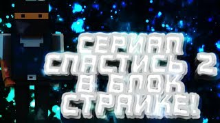 Это только начало?! сериал СПАСТИСЬ в Блок Страйке #2!/Block Strike 6.1.4