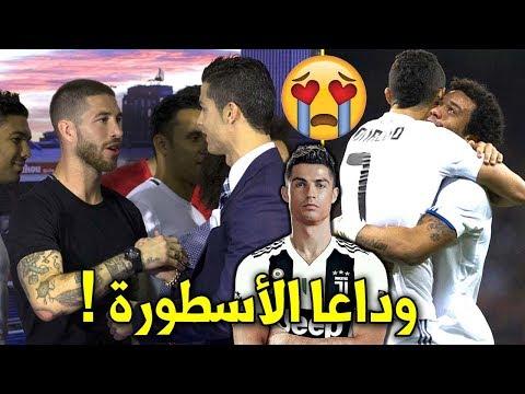 وداع حزين جدا و مؤثر من لاعبي ريال مدريد للأسطورة رونالدو بعد رحيله إلى يوفنتوس