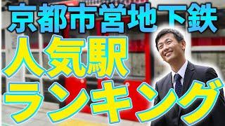 京都市営地下鉄の人気駅ランキング!じわじわ伸びるのはあの駅!