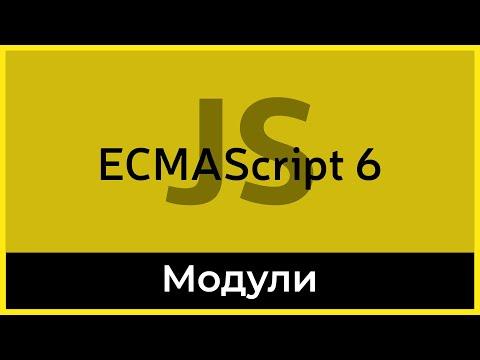 ES6 #18 Модули (Modules)