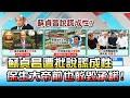 蘇貞昌遭批說謊成性 保生大帝前也敢毀承諾! 國民大會 20201202 (2/4)