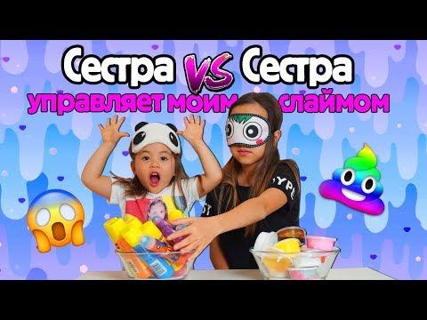СестраVS Сестра Управляет моим СЛАЙМОМ Челлендж