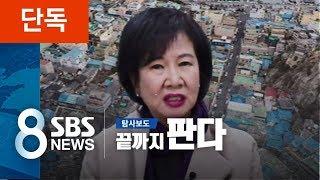 나흘 만에 9곳에서 22곳…목포의 '손혜원 거리'인가 / SBS / 끝까지 판다