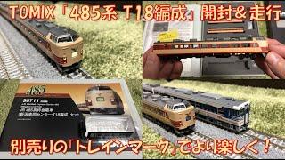 【MLえちごも!】TOMIXの「JR485系特急電車(新潟車両センター・T18編成)」を開封&走行させてみた。