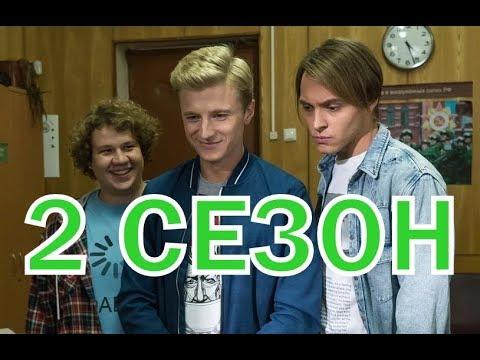 Жуки 2 сезон 1 серия (17 серия) - Дата выхода