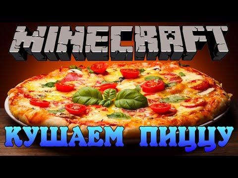 Minecraft: КУШАЕМ ПИЦЦУ