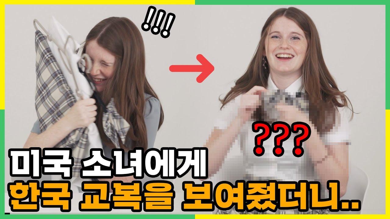 미국 소녀의 취향을 저격해 버린 한국의 이것 !