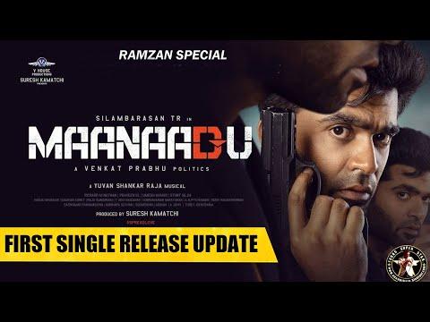 Simbu-வின் Maanaadu First Single Release Update - கொண்டாட்டத்தில் ரசிகர்கள்! | Venkat Prabhu | STR