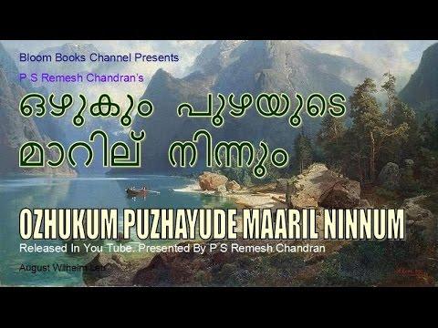 MR 028 Ozhukum Puzhayude Maaril Ninnum P S Remesh Chandran