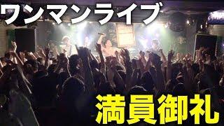 【祝】「対バンがよかった」ワンマンライブダイジェスト!! thumbnail
