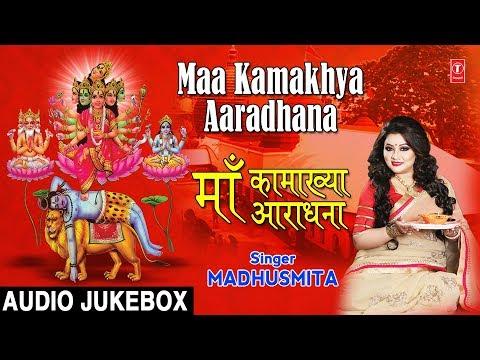 माँ कामाख्या आराधना Maa Kamakhya Aaradhana I MADHUSMITA, Maa Kamakhya Bhajans, Best Kamakhya Bhajans