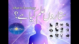 What is Astrology || علم نجوم کیا ہے || Mehrban Ali || Documentary about Astrology thumbnail