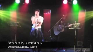 かげぼうしライブムービー。LIVEHOUSE Imix EKODA 出演中。