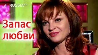 Наталья Толстая - Запас любви