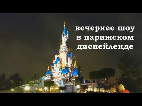 Шоу в Парижском Диснейленде. | Show At Disneyland Paris.