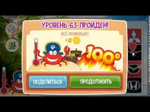 Ответы на игру Горячо - Холодно в одноклассниках на 61, 62, 63, 64, 65 уровень