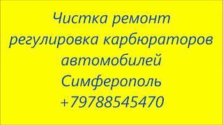 Карбюратор тазалау, жөндеу, реттеу Симферополь +79788545470