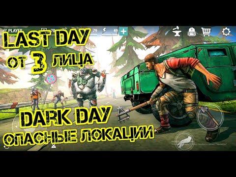 Dark Day - Last Day от третьего лица. Обследовал опасную локацию. Новые виды зомби