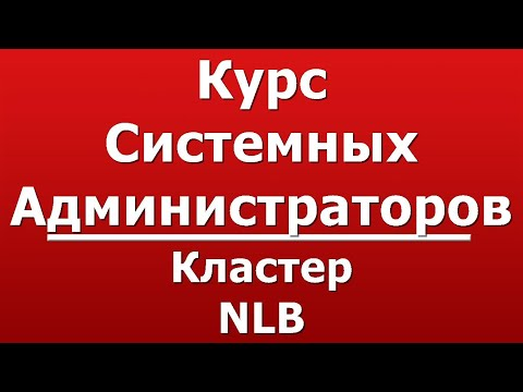 Кластер NLB