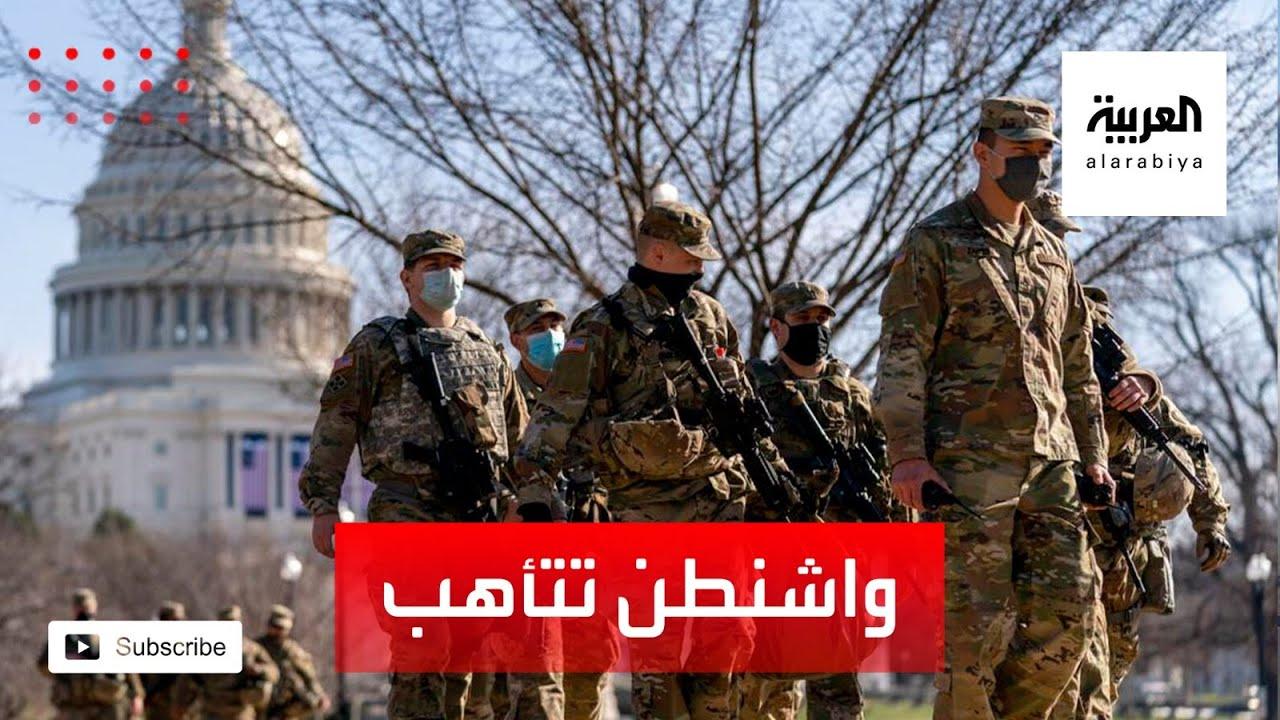 إجراءات أمنية غير مسبوقة في واشنطن قبيل تنصيب بايدن  - نشر قبل 9 ساعة