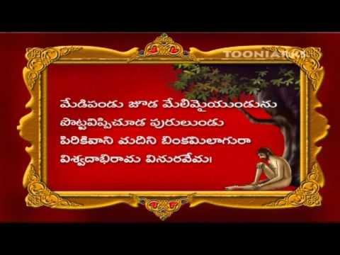 Vemana Padyalu | Telugu Traditional padyalu | By Tooniarks