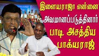 Ilayaraja insulted me director Bhagyaraj - Bhagyaraj sings on stage tamil news live