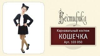 Карнавальный костюм Кошечка черная для детей от российского производителя Вестифика
