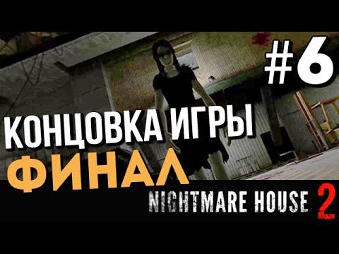 ФИНАЛ и Концовка Игры ➤ NIGHTMARE HOUSE 2 ➤ Прохождение Часть 6