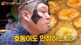 Video New Journey to the West 2 호동이의 야무진 먹방스쿨! 160419 EP.2 download MP3, 3GP, MP4, WEBM, AVI, FLV Agustus 2018